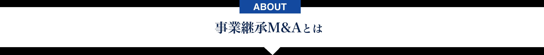 事業継承M&Aとは